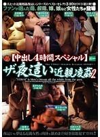 [中出し4時間スペシャル] ザ・夜●い近親凌姦 2