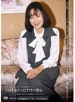 〜渡る世間はエロ妻ばかり〜 三河生まれのどすけべ熟女 松平美子さん 41歳