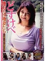 どすけべ地方の団地妻たち 〜兵庫・大阪・和歌山篇〜