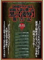 4時間ドラマで見る 昭和人妻を襲った黒の【凌辱】報告記 ダウンロード