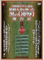 4時間ドラマで見る 昭和人妻を襲った黒の【凌辱】報告記 2 ダウンロード