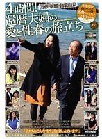 4時間!還暦夫婦の愛と性春の旅立ち 山形・京都・和歌山篇