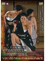 昭和発禁性小説 第5巻 女ツボ振り師お雪 熟女タイマン勝負 東條美由紀