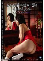 春本 四畳半襖の下張り 4時間大全 〜11人の娼婦の物語〜