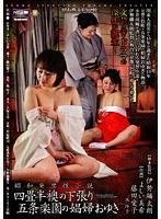 昭和発禁性小説 四畳半襖の下張り 五条楽園の娼婦おゆき ダウンロード