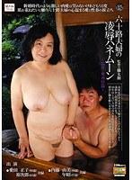 六十路夫婦の凌辱ハネムーン 〜福井・東尋坊篇〜 ダウンロード