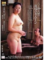 六十路夫婦の凌辱ハネムーン 〜山形・酒田篇〜 ダウンロード