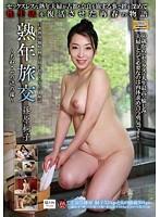 熟年旅交 〜大和・山の辺の宿〜 篠原桐子