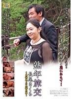 熟年旅交 〜島根県・石見銀山篇〜 長尾さくら