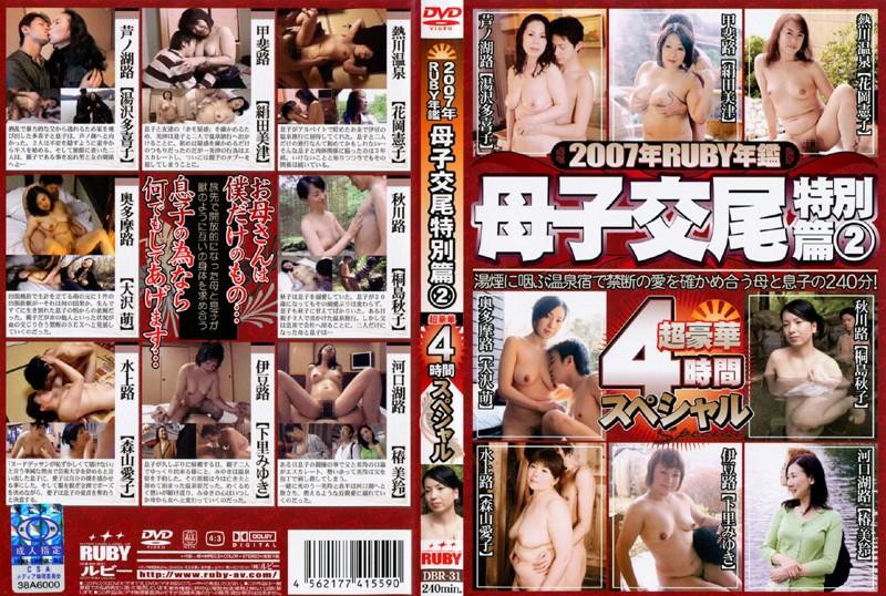2007年RUBY年鑑 母子交尾特別篇 2 パッケージ