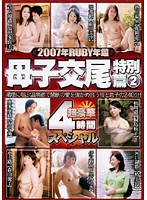 2007年RUBY年鑑 母子交尾特別篇 2