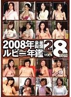 2008年ルビー年鑑 VOL.4 ダウンロード