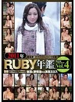 2011年RUBY年鑑 Vol.4 ダウンロード