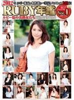 2012年RUBY年鑑 Vol.1 ルビー色の美熟女たち ダウンロード
