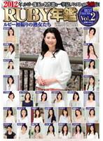 2012年RUBY年鑑 Vol.2 ルビー初撮りの熟女たち ダウンロード