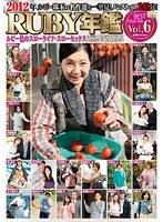 2012年RUBY年鑑 Vol,6 ルビー色のスローライフ・スローセックス
