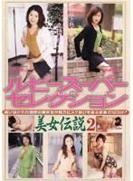 ルビースーパーセレクション 美女伝説2 ダウンロード