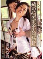 巨乳人妻 城の崎温泉不倫旅行 海江田由紀 42歳