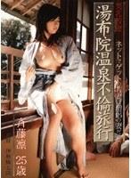 美乳若妻 湯布院温泉不倫旅行 ネットでゲットの若妻は僧侶の妻だった 斉藤凛 25歳 ダウンロード