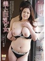 美しい巨乳の女 櫻井夕希のジャケット画像