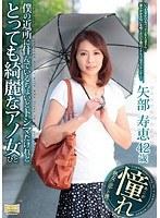僕の近所に住んでいるちょいとトシマだけれどとっても綺麗なアノ女(ひと) 矢部寿恵 ダウンロード