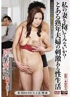 私の妻を抱いてみないか? とある熟年夫婦の刺激ある性生活 妻:美山かおり ダウンロード