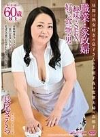 職業・家政婦 趣味・SEX 好きな食べ物・男 長尾さくら ダウンロード