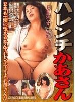ハレンチかあさん 岡田洋子 42歳 ダウンロード