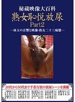 熟女恥悦放尿 Part2 ダウンロード