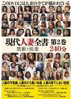 現代人妻全書 第2巻 禁断と悦楽 240分 ダウンロード