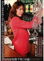 高円寺の路地裏にあるスナックの美人ママ 全国熟女捜索隊 ダウンロード