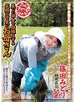 全国熟女捜索隊 美しい田舎で田植えする笑顔の可愛いお母さん ダウンロード