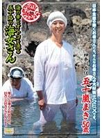 全国熟女捜索隊 海の幸とオトコを漁る五十路の海女さん ダウンロード