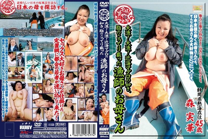 全国熟女捜索隊 大漁!大漁!近海マグロの如き、脂のこってり乗った漁師のお母さん