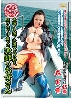 全国熟女捜索隊 大漁!大漁!近海マグロの如き、脂のこってり乗った漁師のお母さん ダウンロード