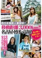西日本横断人妻探訪 移動距離3,000km!!名古屋・博多・高知!私の町へ撮影に来て下さい! ダウンロード