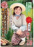 全国熟女捜索隊有機農法で野菜とオトコを育てる農村のエコおっ母さん 緑さつき ダウンロード