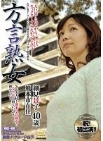 方言熟女 SEX大好き熊本のエロ熟女! こぎゃん気持ちいいコト初めてばい… 細見景子