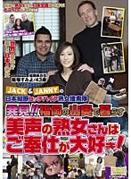 JACK&JANNYの日本縦断ヒッチハイク熟女捜索隊 発見!! 福岡の山奥で暮らす美声の熟女さんはご奉仕が大好き!飯塚すみよ