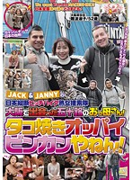 JACK&JANNYの日本縦断ヒッチハイク熟女捜索隊 大阪で出会った五十路のおっ母さん! タコ焼きオッパイビンカンやねん!難波淑子 ダウンロード