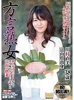 方言熟女 押し寿司のごとくスケベなウマ味をぎゅ〜っと詰めた富山の熟妻 川村直美 ダウンロード