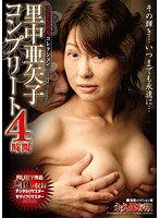 ルビー熟女コレクション 里中亜矢子コンプリート4時間 ダウンロード
