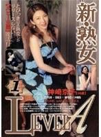 新・熟女LEVEL A 1 ダウンロード