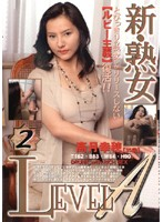 新・熟女LEVEL A 2 ダウンロード