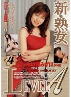 新・熟女LEVEL A 4 ダウンロード