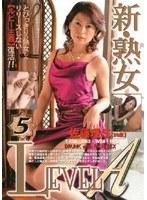 新・熟女LEVEL A 5 ダウンロード