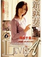 新・熟女LEVEL A 6 ダウンロード