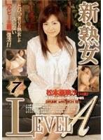 新・熟女LEVEL A 7 ダウンロード