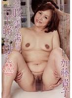 熟年AVデビュードキュメント お股が濡れ濡れの五十路のお母さん 加藤貴子 ダウンロード