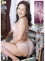 熟年AVデビュードキュメント OH!モーレツゥ〜!ホットでボインなお母さん 南純子
